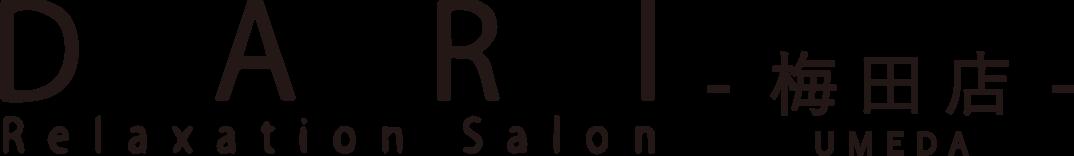 relaxation salon DARI  リラクゼーションサロン ダリ  梅田店